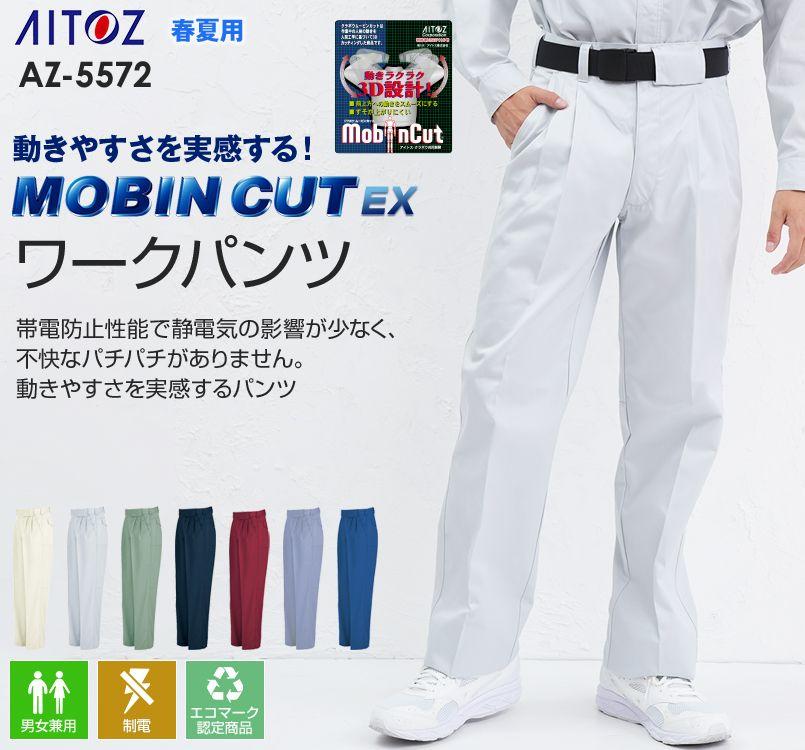 アイトス AZ5572 ムービンカットEX ワークパンツ(2タック)