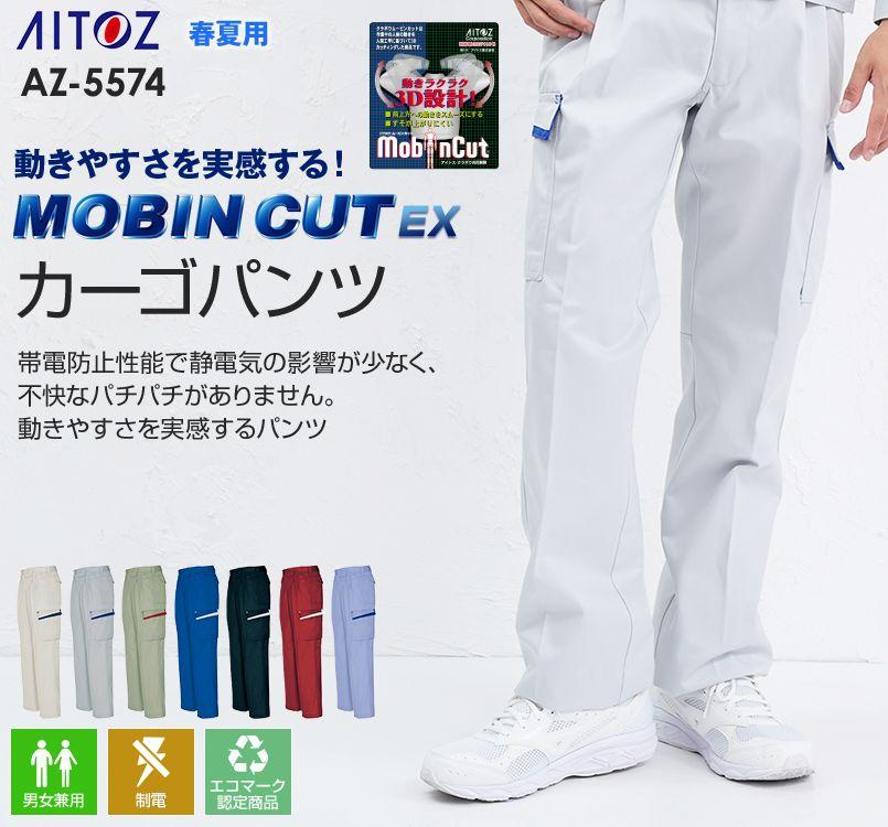 AZ5574 アイトス ムービンカットEX カーゴパンツ(2タック)