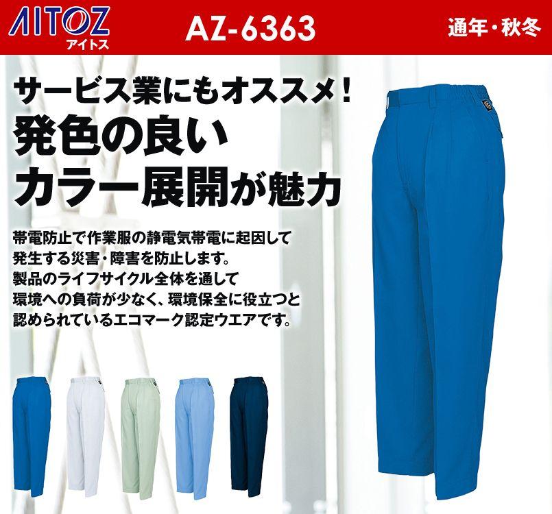 アイトス AZ6363 エコ交織マルチワーク レディース パンツ(2タック)