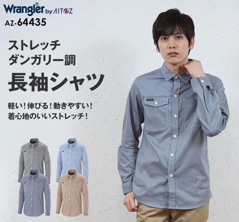 AZ-64435 Wrangler(ラングラー) 長袖シャツ(男女兼用)