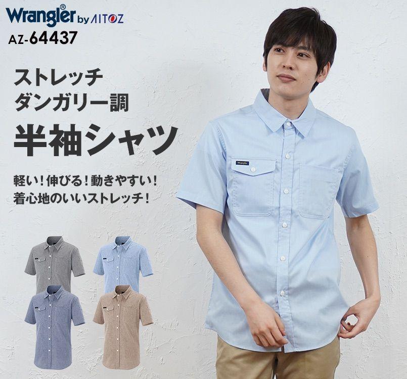 AZ-64437 Wrangler(ラングラー) 半袖シャツ(男女兼用)