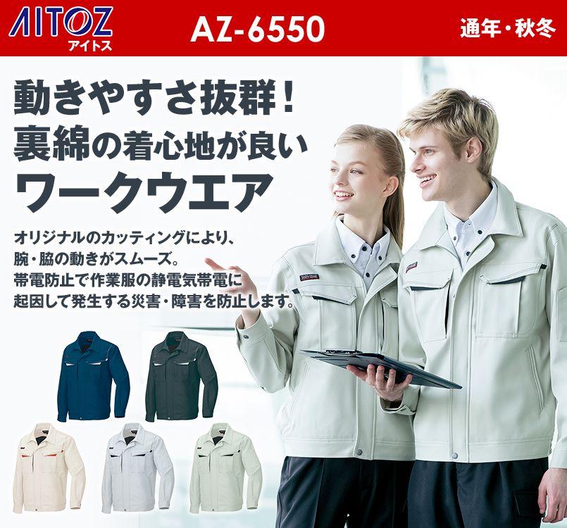 アイトス AZ6550 エコ裏綿A・B 長袖ブルゾンA 秋冬・通年
