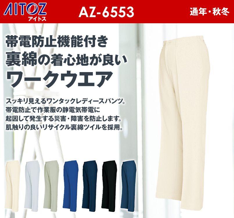 アイトス AZ6553 エコ交織マルチワーク レディース パンツ(ワンタック)