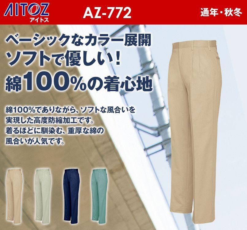 アイトス AZ772 綿100%ワークパンツ(ツータック)