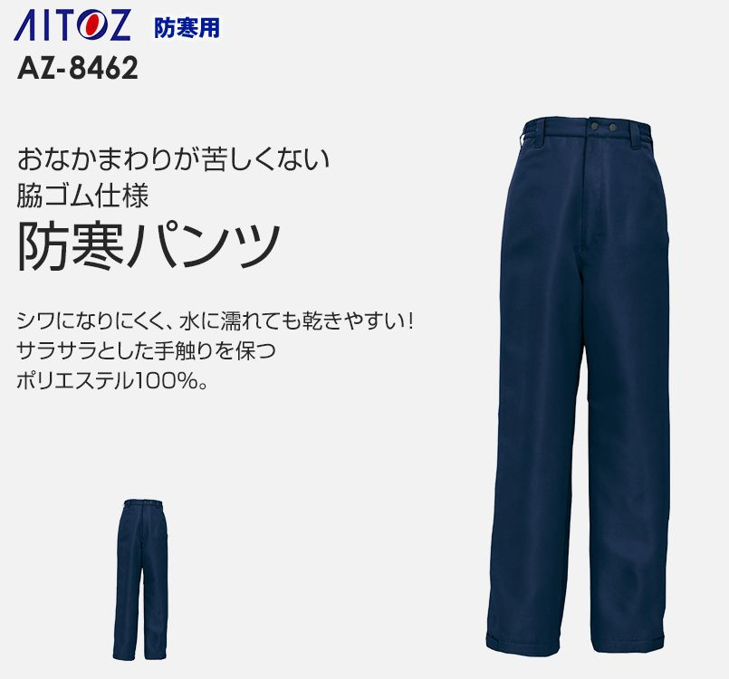 アイトス AZ8462 エコノミー防寒パンツ
