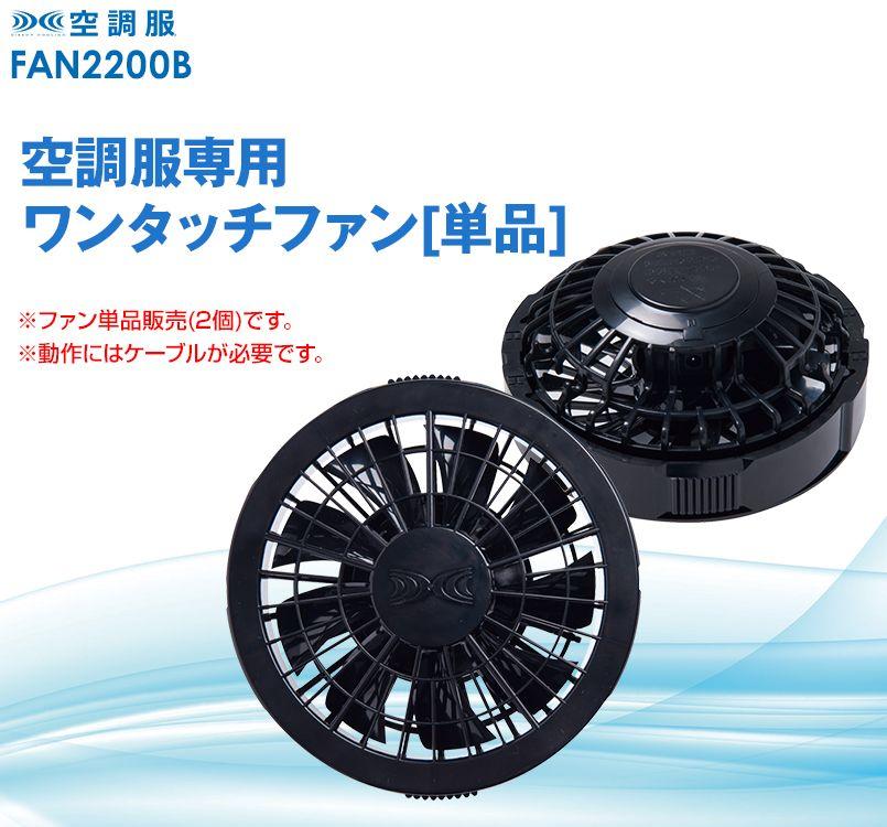 FAN2200B 空調服 ワンタッチファン単品 ブラック(2個)