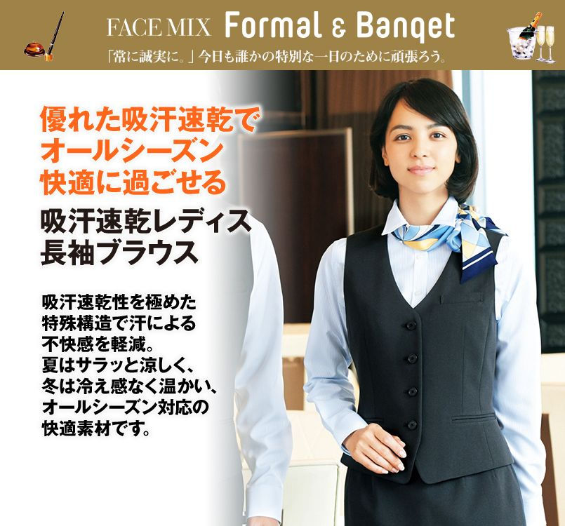 FB4030L FACEMIX 吸水速乾ブラウス/長袖(女性用)