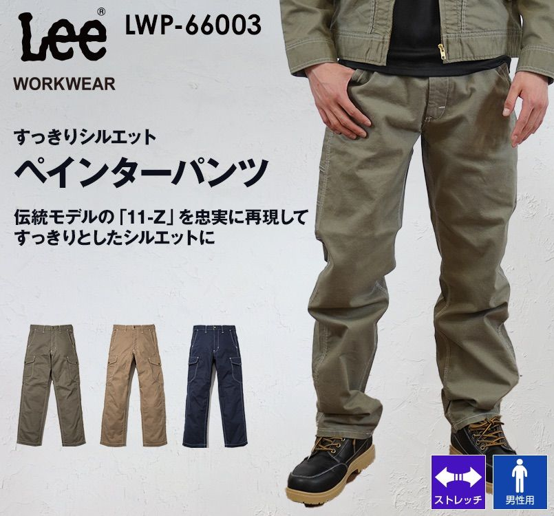 Lee LWP66003 ブランド志向の本物!ペインターパンツ(男性用) Lee WORKWEAR