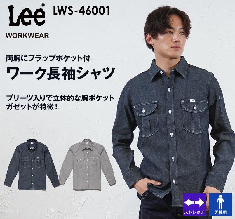 Lee LWS46001 ブランド志向の本物!ワーク長袖シャツ(男性用) Lee WORKWEAR