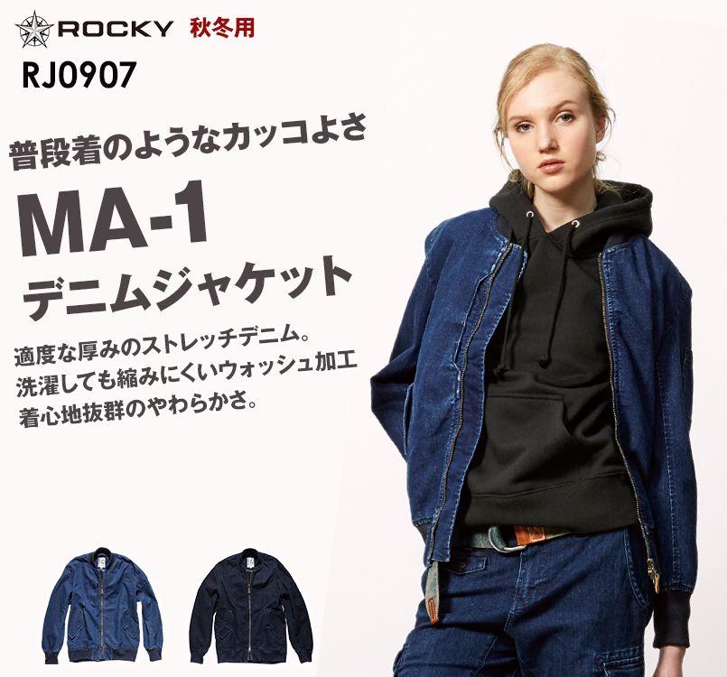 RJ0907 ROCKY デニムMA-1ミリタリージャケット