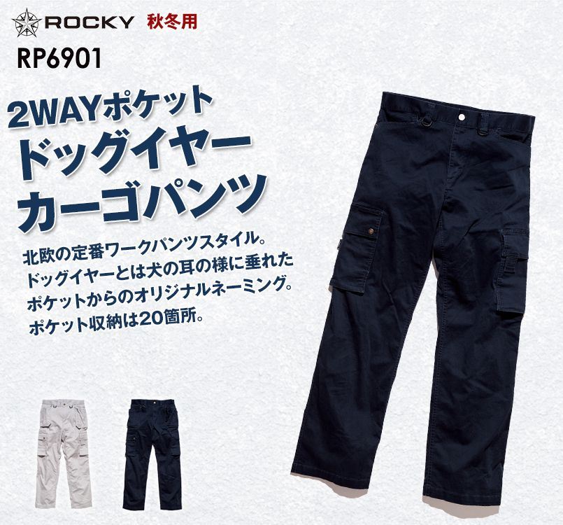 RP6901 ROCKY ストレッチ ドッグイアーパンツ(男女兼用)