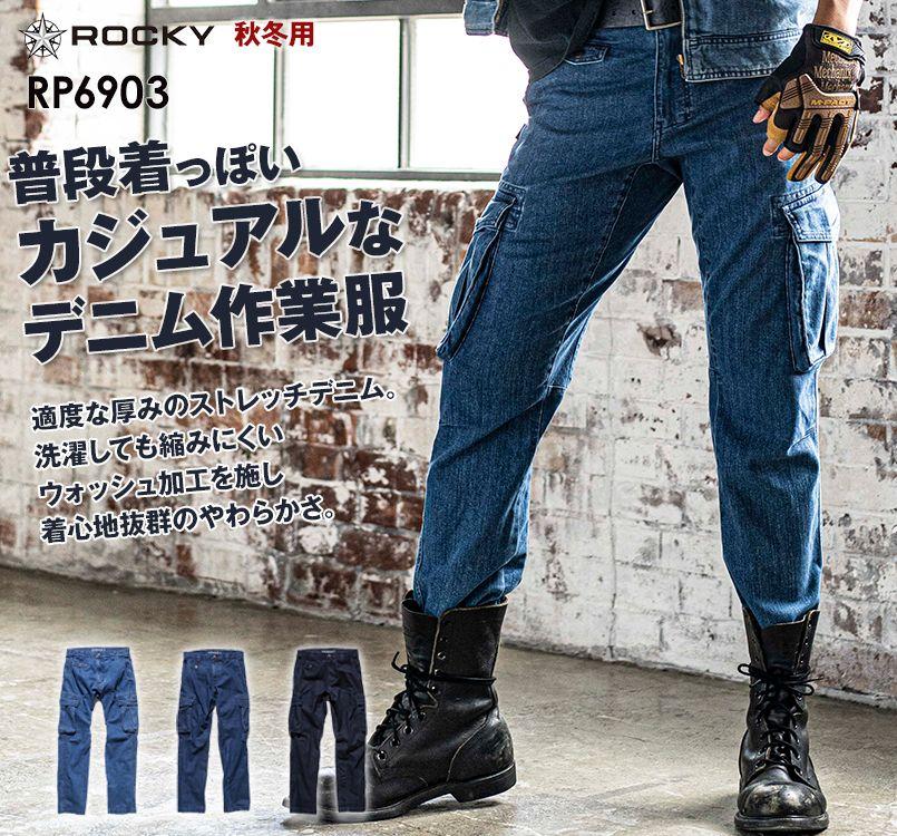 ボンマックス ROCKY RP6903 カジュアルな作業着!デニムカーゴパンツ