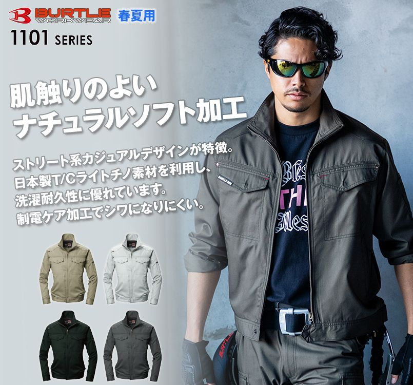 バートル1101・優れた洗濯耐久性と肌触りのよいジャケット