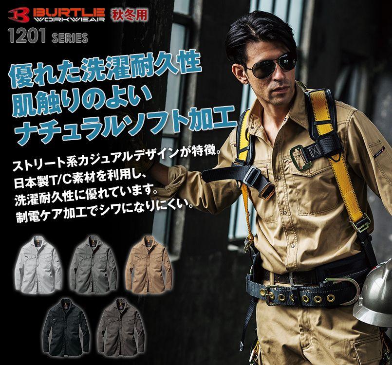 バートル1205・肌触り抜群で高い耐久性!ソフトツイル長袖シャツ