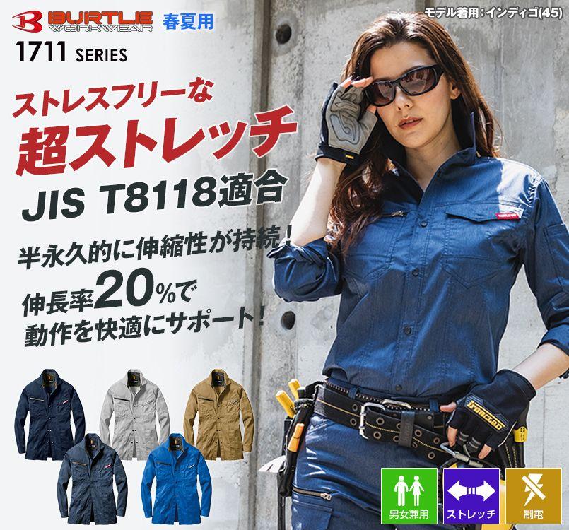 バートル 1715 T/C JIS規格適合帯電防止長袖シャツ(男女兼用)