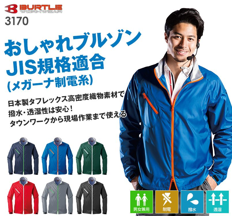 バートル 3170 おしゃれな製品制電スタッフジャケット(男女兼用)