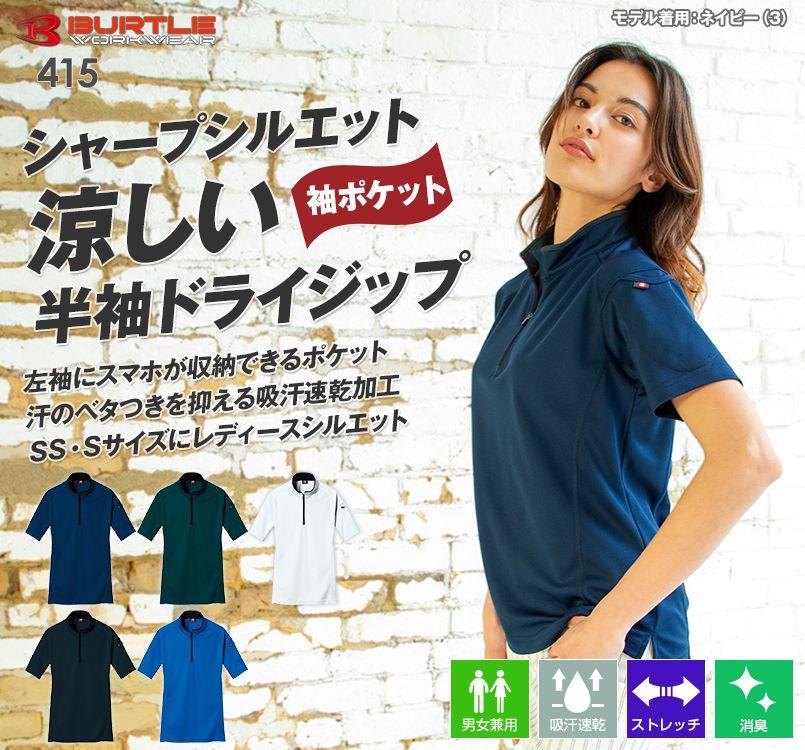 バートル 415 ドライメッシュ半袖ジップシャツ[左袖ポケット付]