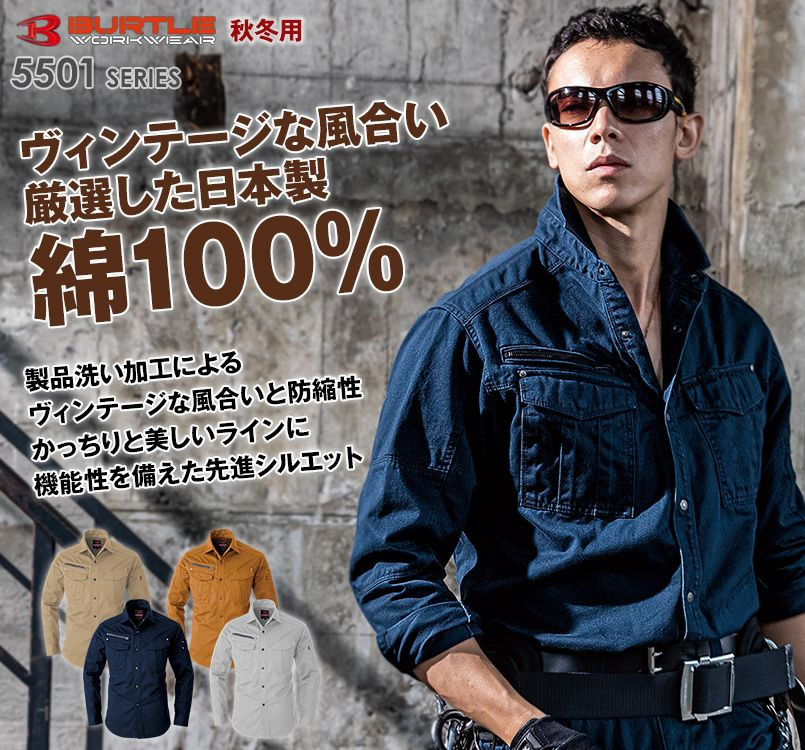 バートル 5505 綿100%チノクロス長袖シャツ