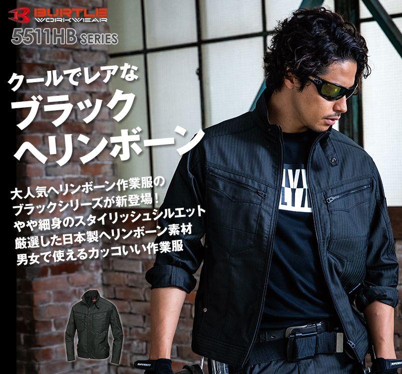バートル 5511HB ワーカー待望!超クールなブラックヘリンボーン長袖ジャケット