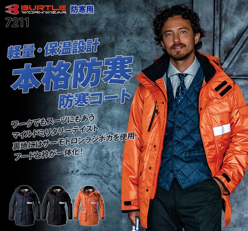 バートル 7211 サーモトロン防寒コート