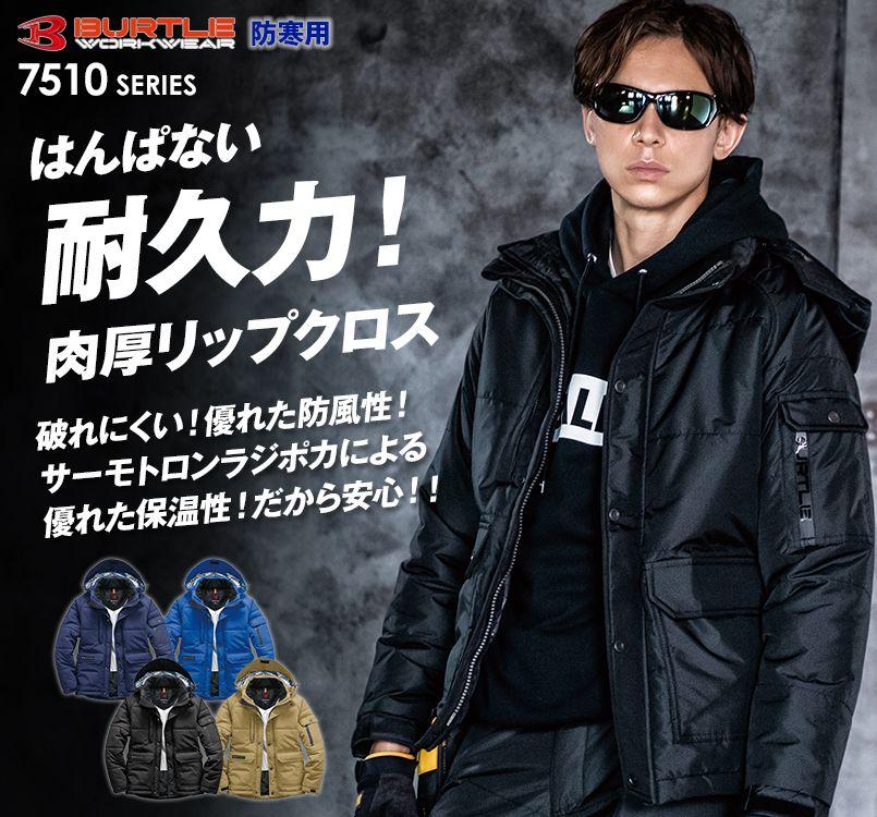 バートル 7510 厚くで破れに強いリップクロス防寒ジャケット(大型フード付)(男女兼用)