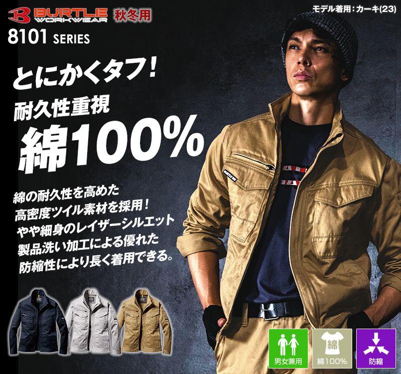 バートル 8101 綿100%ワーカーズツイル長袖ジャケット(男女兼用)