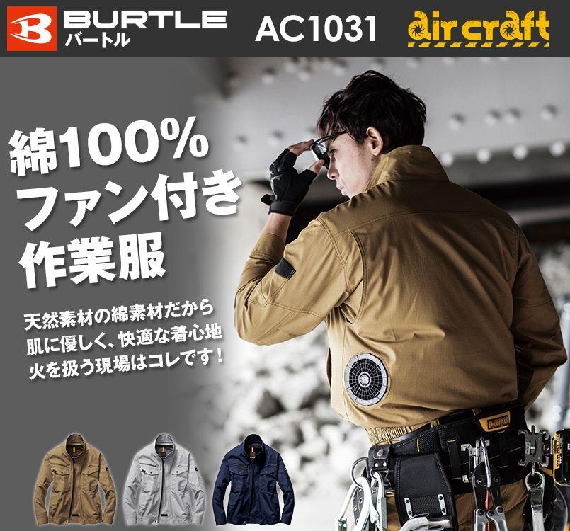 バートル AC1031 [春夏用]綿100%エアークラフトブルゾン(男女兼用)