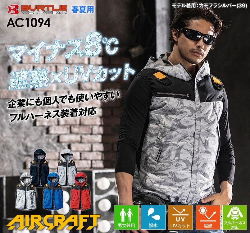 バートル AC1094 エアークラフト[空調服] パーカーベスト(男女兼用)