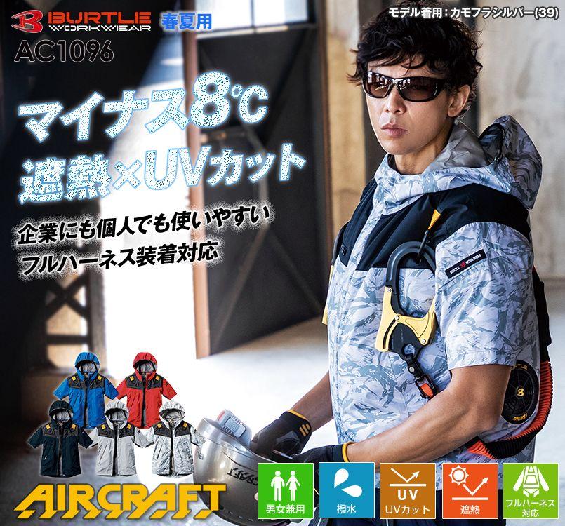 バートル AC1096 エアークラフト[空調服] パーカー半袖ジャケット(男女兼用)