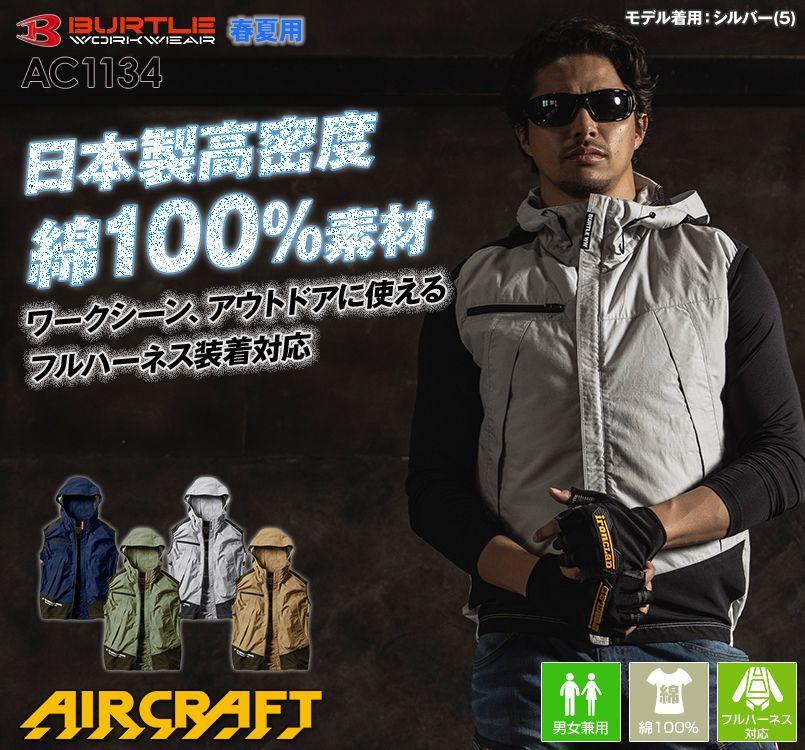 バートル AC1134 エアークラフト[空調服] パーカーベスト(男女兼用)