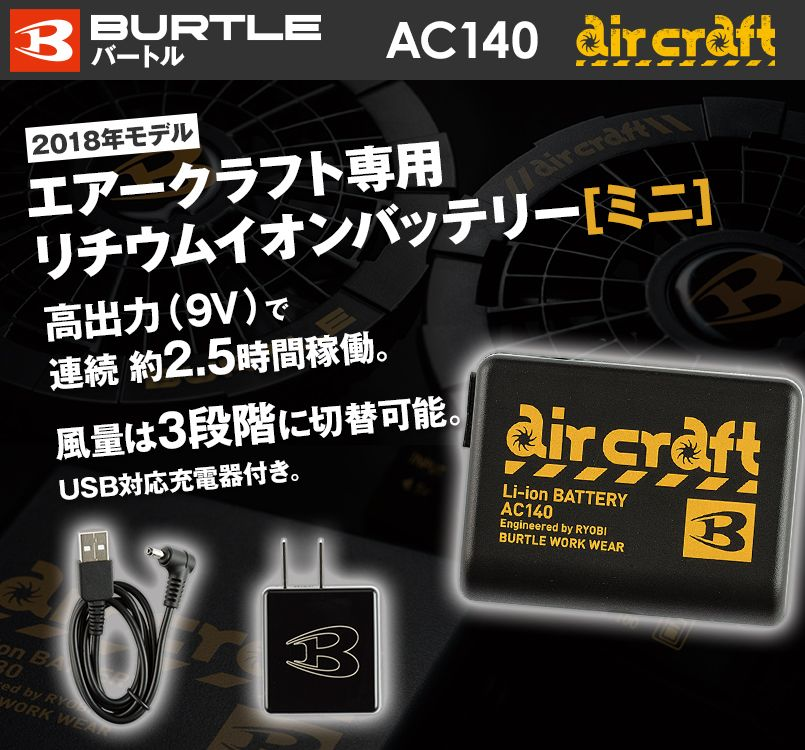 バートル AC140 エアークラフト専用リチウムイオンバッテリー[ミニ][返品NG]