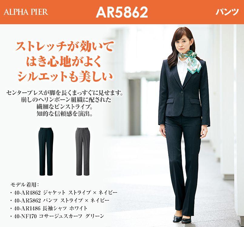 AR5862 アルファピア パンツ プチローライズ ストライプ