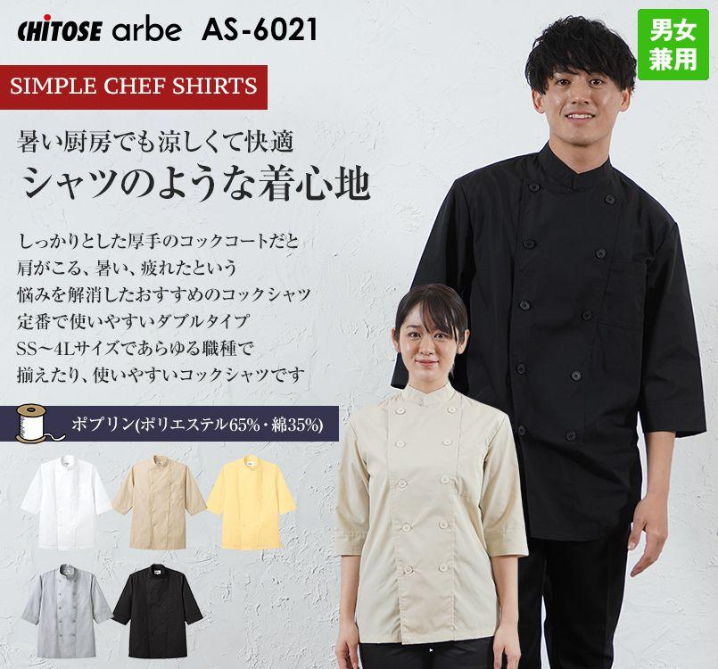 AS-6021 チトセ(アルベ) ダブル 七分袖コックシャツ(男女兼用)