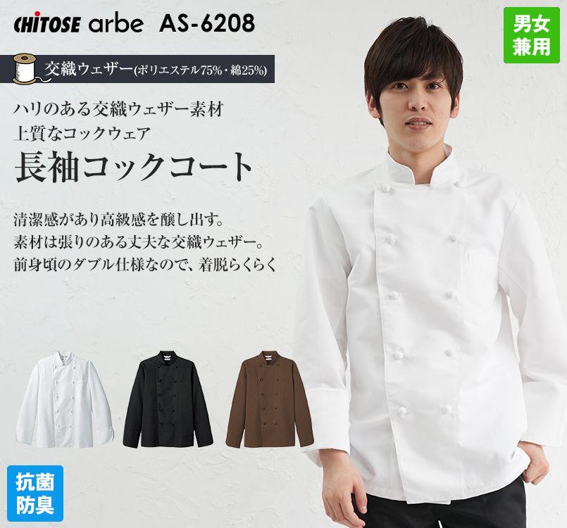 AS-6208 チトセ(アルベ) 長袖コックコート(男女兼用)