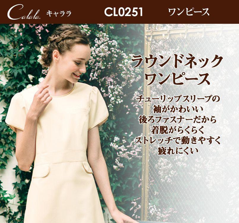 CL-0251 キャララ(Calala) ワンピース