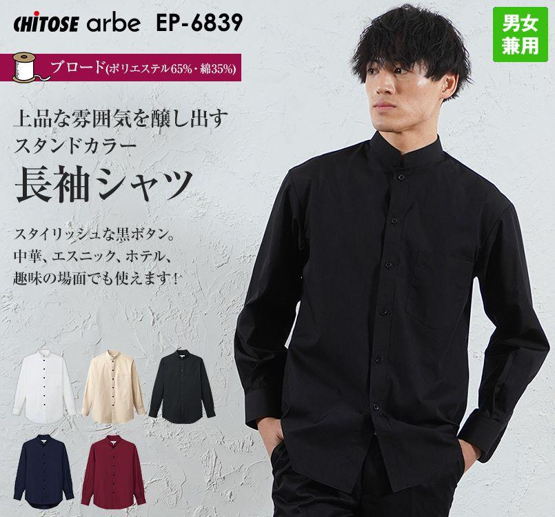 EP-6839 チトセ(アルベ) 長袖ブロードシャツ(男女兼用)スタンドカラー