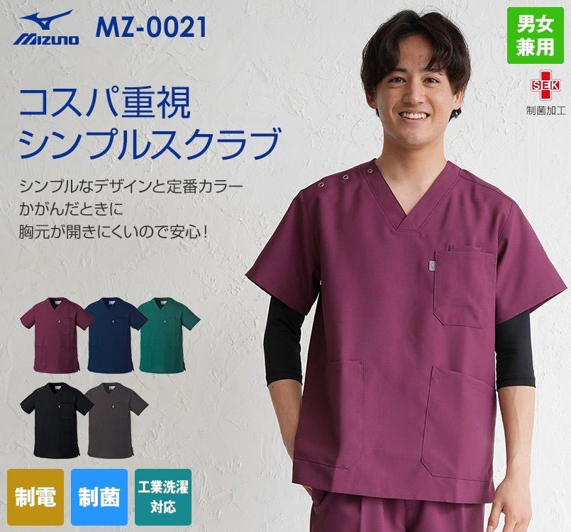 MZ-0021 ミズノ(mizuno) スクラブ(男女兼用)