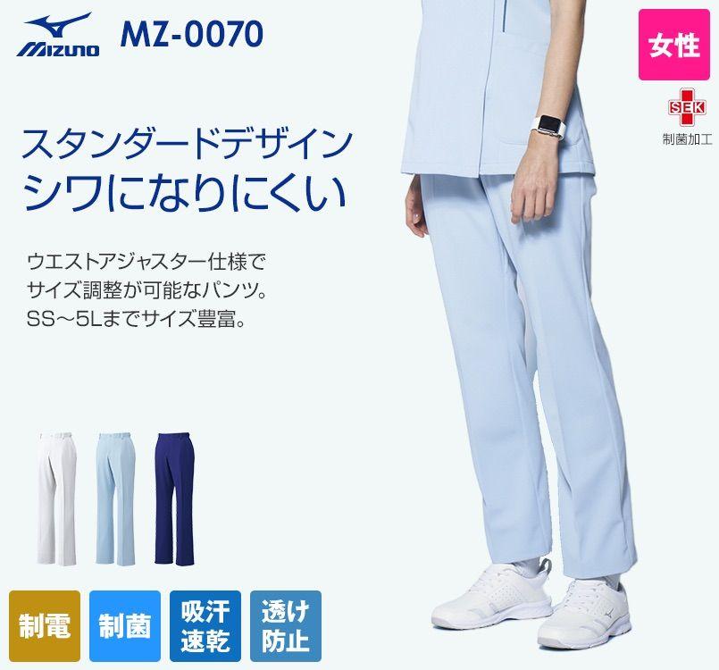 MZ-0070 ミズノ(mizuno) ニット 美脚シルエットパンツ(女性用)アジャスター仕様 股下ハーフ