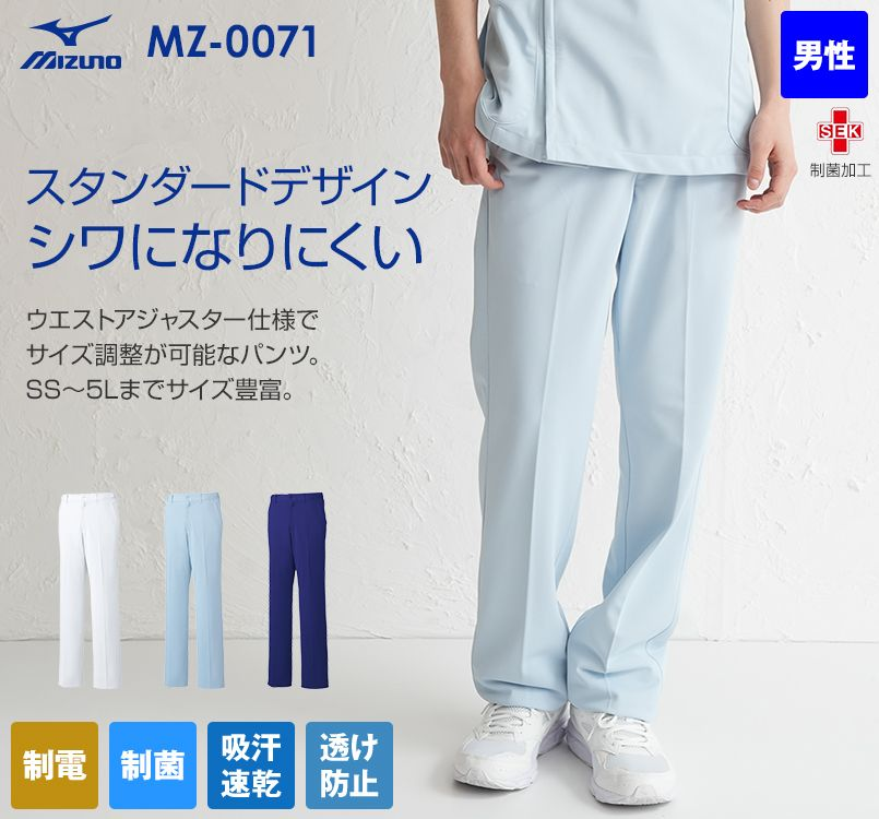 MZ-0071 ミズノ(mizuno) ニット ストレートパンツ(男性用)アジャスター仕様 股下ハーフ