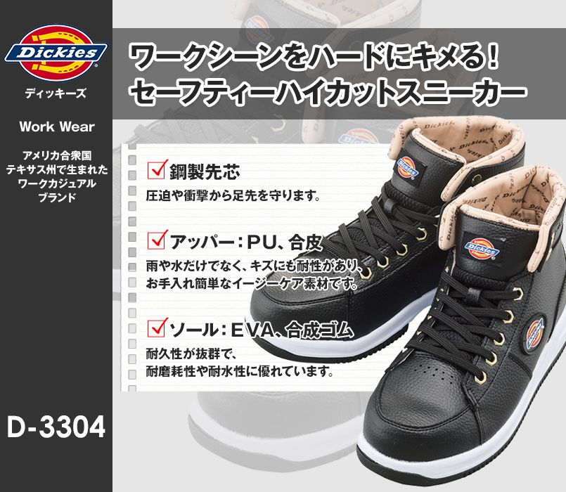 D-3304 Dickies 安全靴 スチール先芯