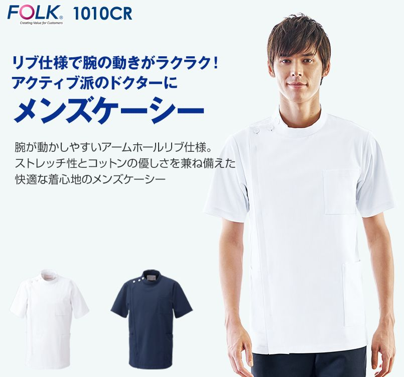 1010CR FOLK(フォーク) メンズケーシー