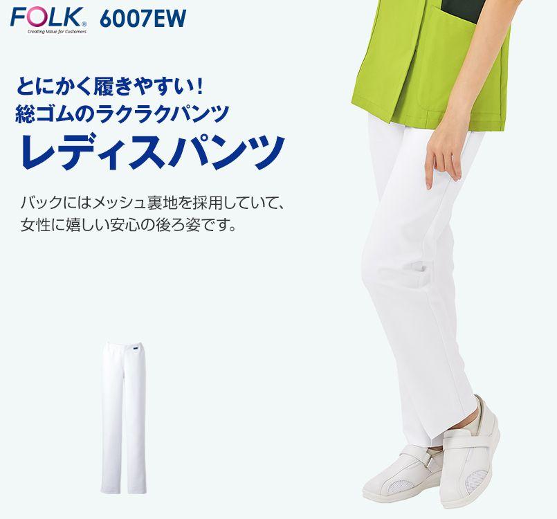 6007EW FOLK(フォーク) パントン レディースストレートパンツ 総ゴム