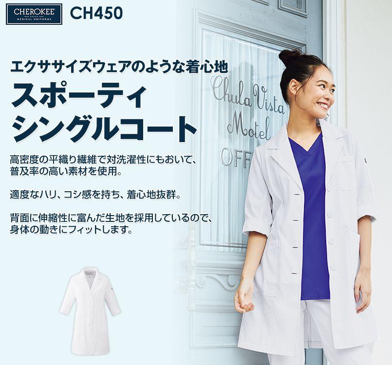 CH450 FOLK(フォーク)×CHEROKEE(チェロキー) レディスシングルコート(女性用)