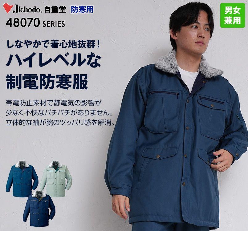 48073 自重堂 ドカジャン 制電防寒コート(襟ボア仕様)