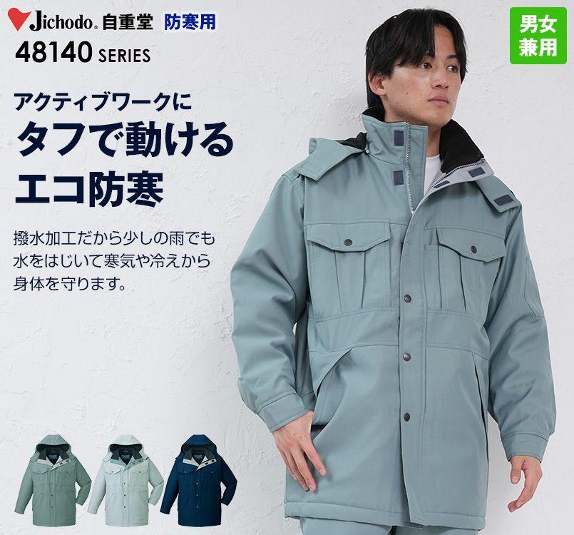48143 自重堂 エコ防寒コート(フード付き・取り外し可能)