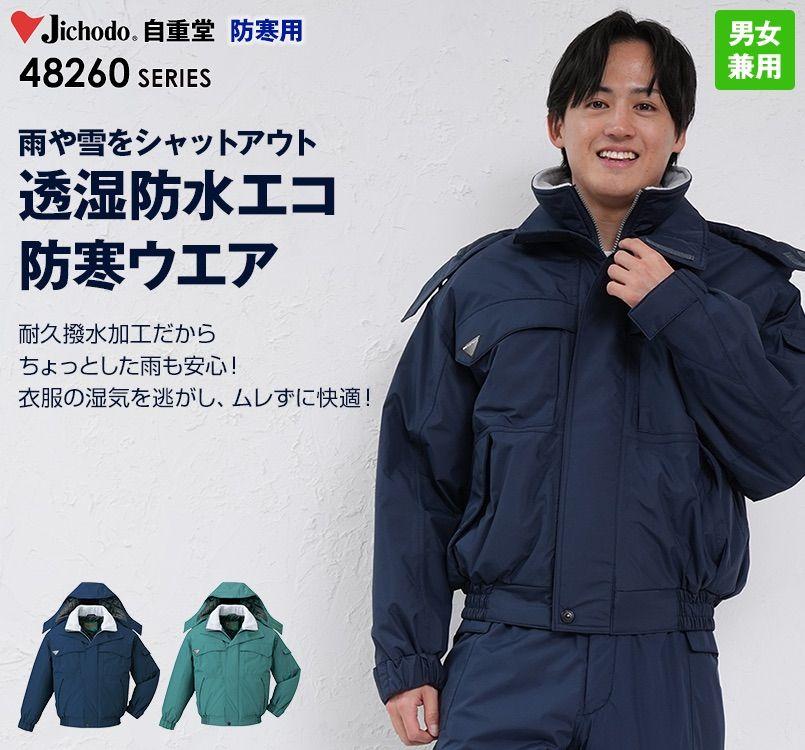 自重堂 48260 エコ防水防寒ブルゾン(フード付き・取り外し可能)