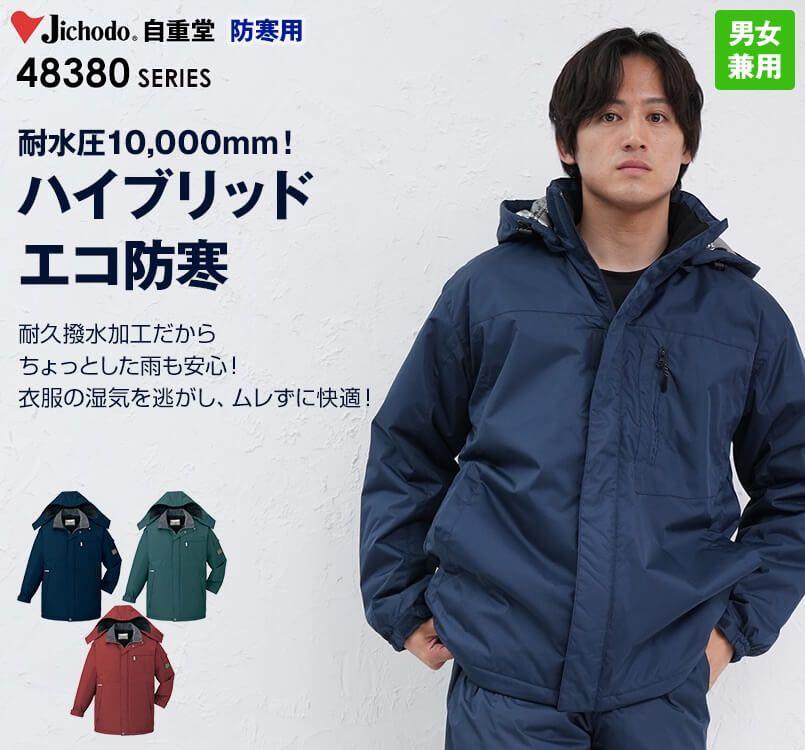 48383 自重堂 シンサレートウルトラ防水防寒コート(フード付・取り外し可能)
