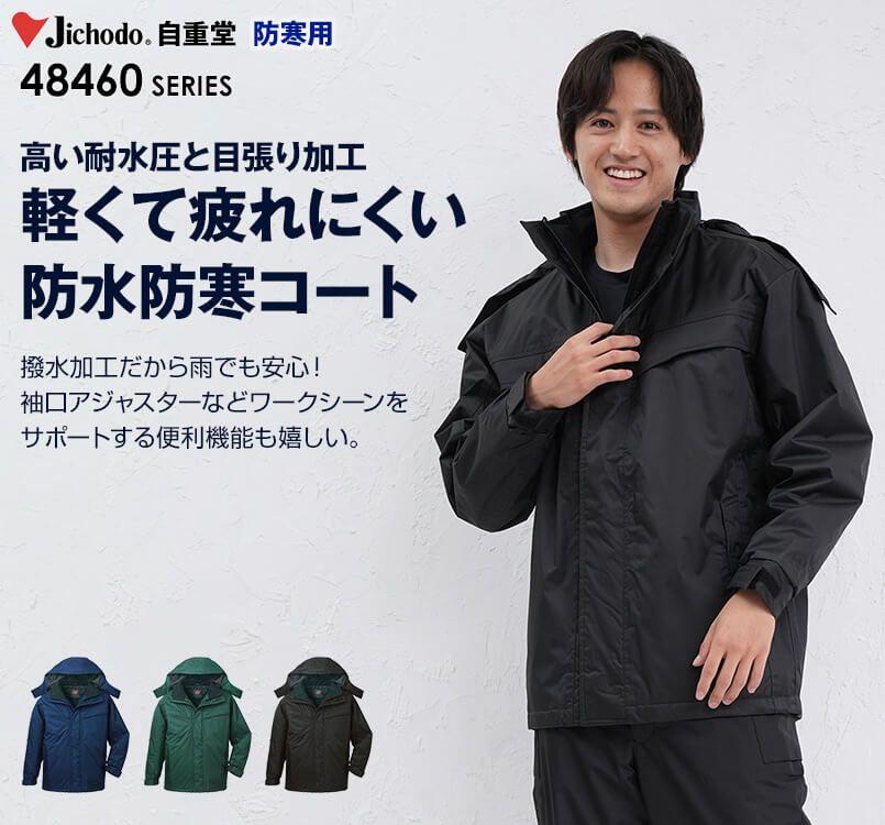 48463 自重堂 防水防寒ハーフコート(フード付き・取り外し可能)