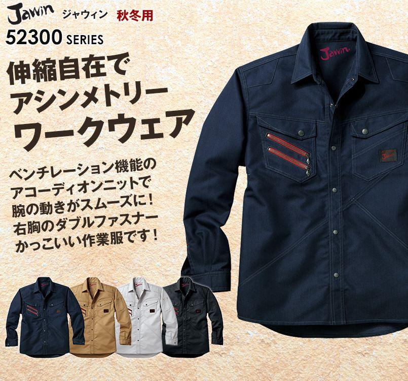 自重堂JAWIN 52304 長袖シャツ(新庄モデル)