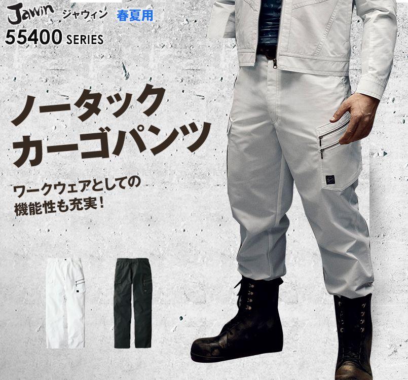 自重堂JAWIN 55402 [春夏用]ノータックカーゴパンツ(迷彩柄)